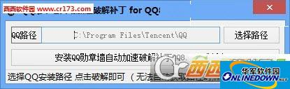 QQ勋章墙自动加速破解补丁