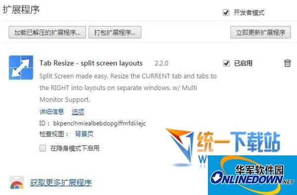 Tab Resize浏览器插件  v2.2.0 官方版