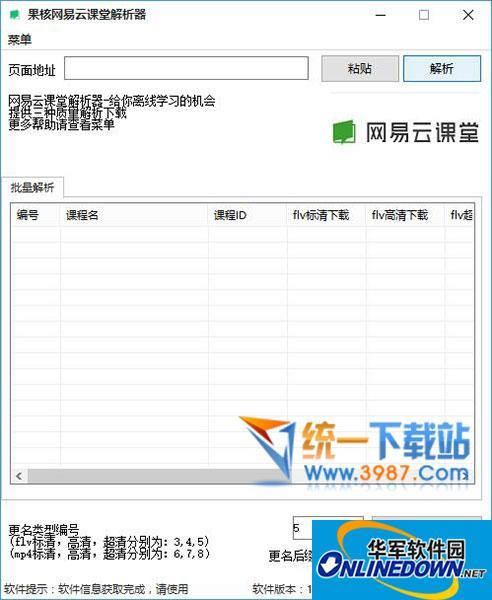 果核网易云课堂解析器  1.3 免费版