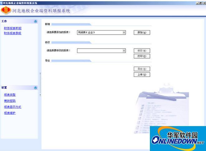 河北地税纳税人信息采集软件