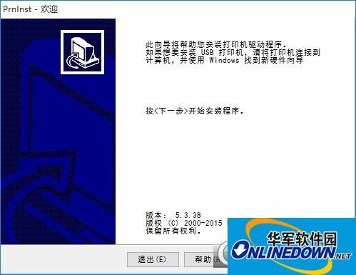 佳博gp2120t打印机驱动