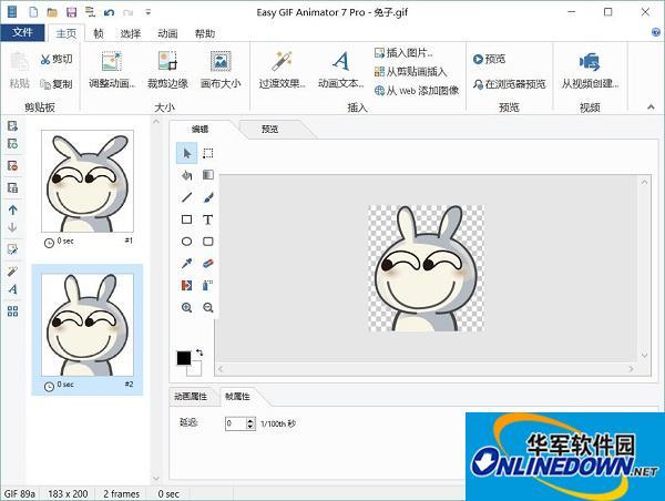 动画制作软件(Easy GIF Animator)