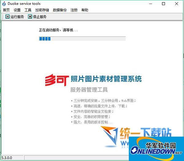 多可照片素材管理系统  v5.3 最新版