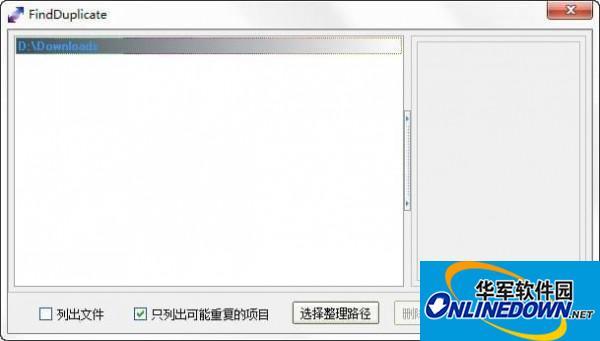 FindDuplicate(文件查重软件)