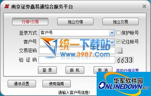 南京证券鑫易通综合服务平台