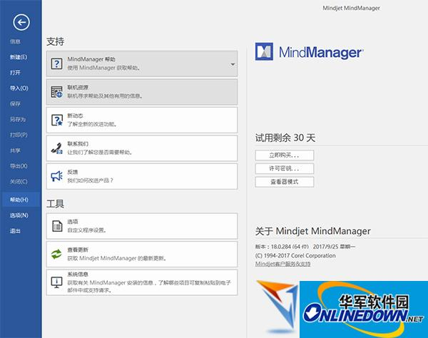 Mindjet MindManager 2018 中文版64位 PC版
