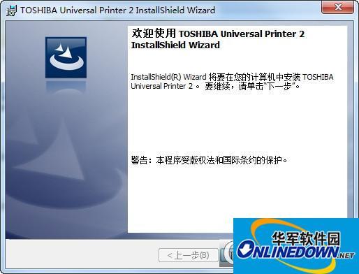 东芝e-STUDIO506复印机驱动