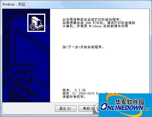 佳博gp1125打印机驱动