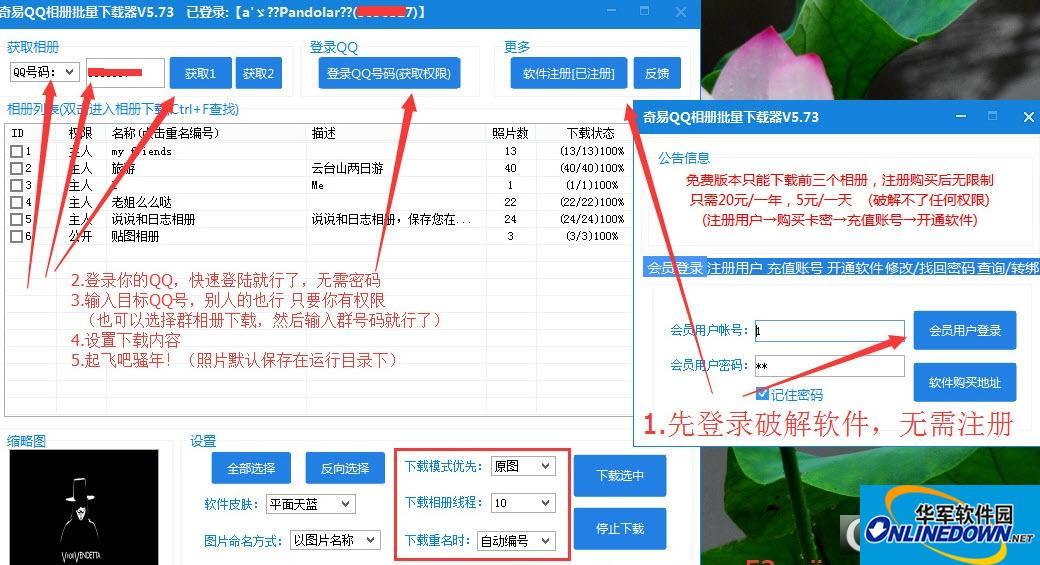 奇易QQ空间相册批量下载器完美破解版