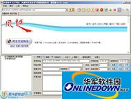 风越excel网页填表工具 v5.11