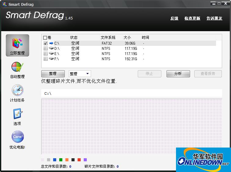 智能磁盘整理(Smart Defrage)