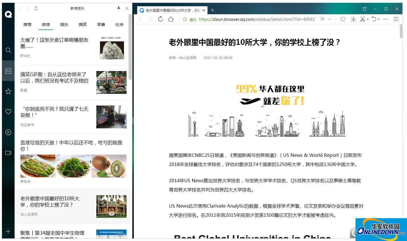 QQ浏览器10预览版Preview4
