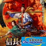 信长之野望:大志日文名字输入器 第5版