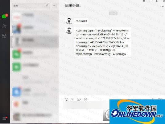 微信电脑版防撤回软件