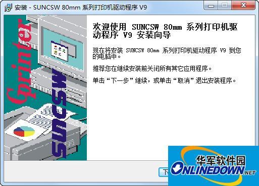佳博gp80250ivn打印机驱动