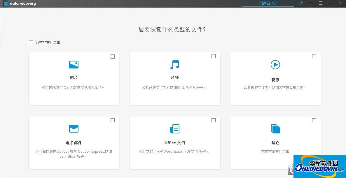 Wondershare Data Recovery汉化破解版