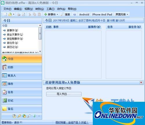 高效e人(信息管理软件)