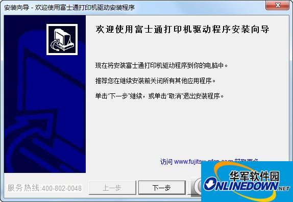 佳博gp2120tf打印机驱动