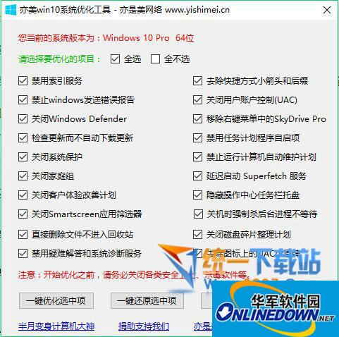 Win10 Optimize Tool(win10优化工具)