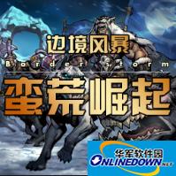 蛮荒崛起 3.3.4 PC版