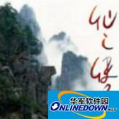 仙之侠道2玖章 10.1.5 PC版