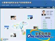 久龙安全生产信息管理系统