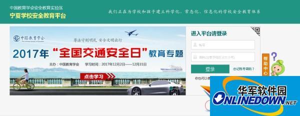 宁夏安全教育平台 官方版
