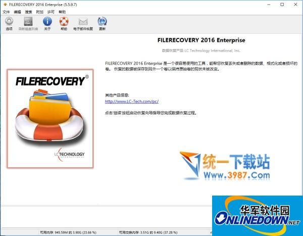 FILERECOVERY2016(存储卡数据恢复软件)