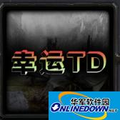幸运TD 1.7.5