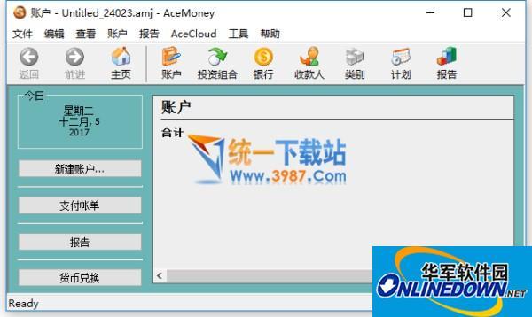 小型企业会计软件(AceMoney Lite)