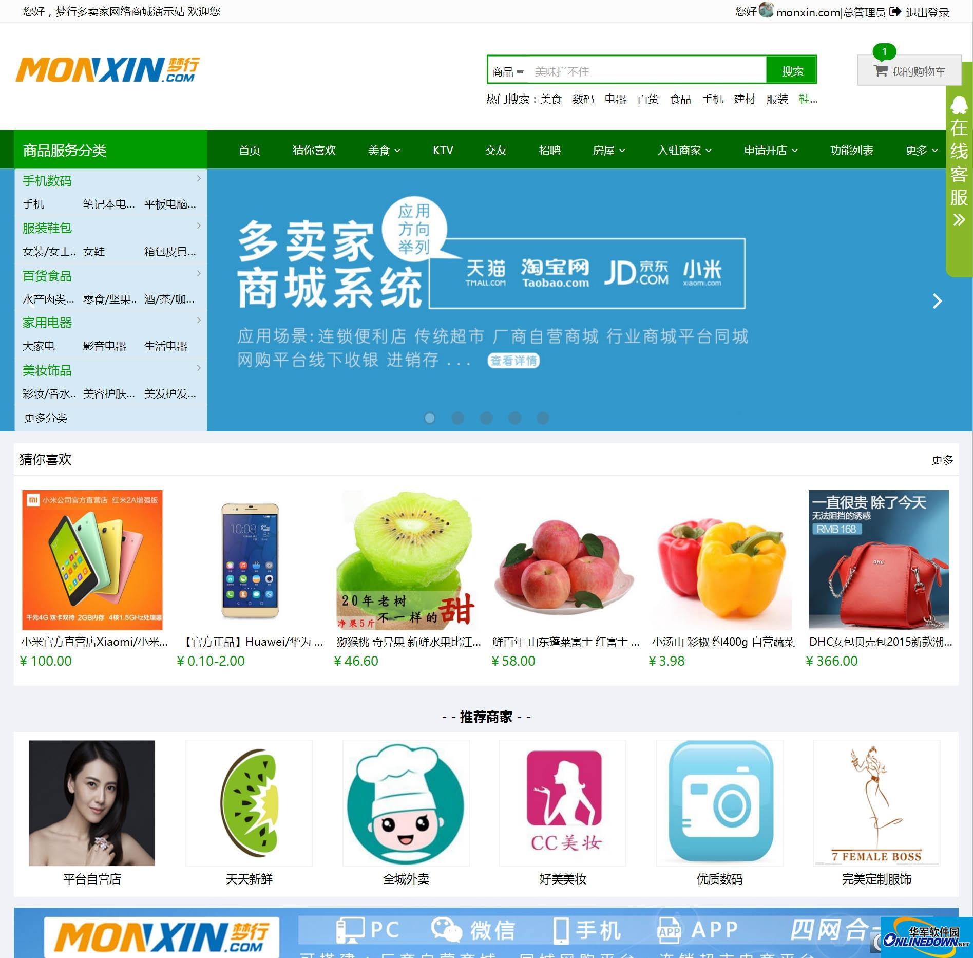 梦行Monxin全网通多商户商城系统