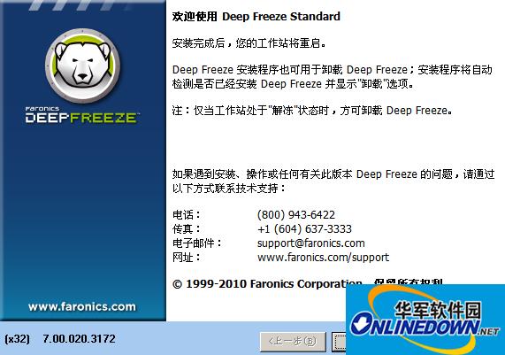 冰点还原精灵(DeepFreeze8.0)
