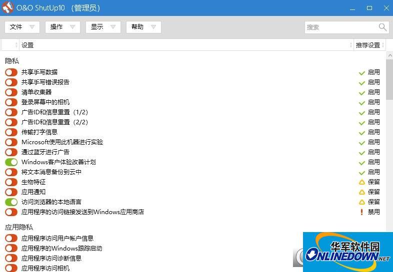 O&O ShutUp10汉化版