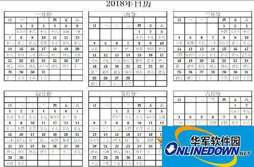 2018年日历表格A4打印版