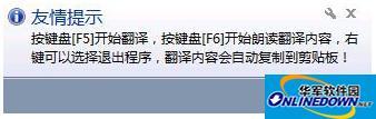 截图语音翻译软件