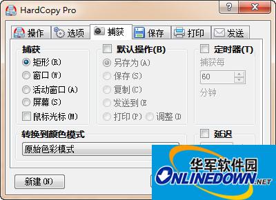 HardCopy Pro截图工具