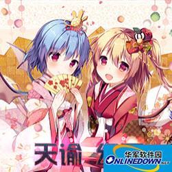 天谕幻雪 2.6.2 PC版