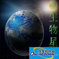 生物星球 1.2.9 官方版