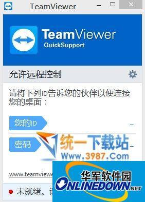 teamviewer QuickSupport(远程控制)  13.0.5640.0 绿色版