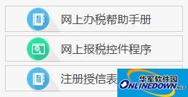 重庆市电子税务局平台控件包