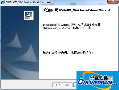 宏视NV860x采集卡驱动