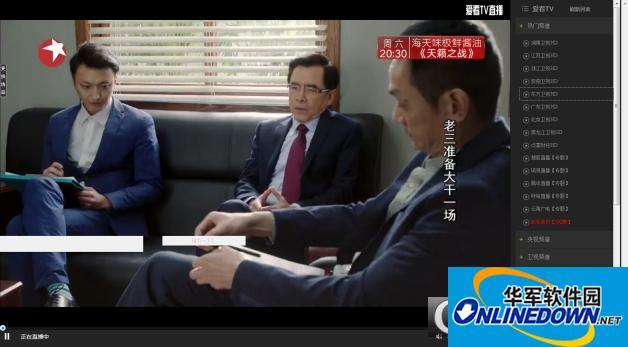魅影Five电视直播软件