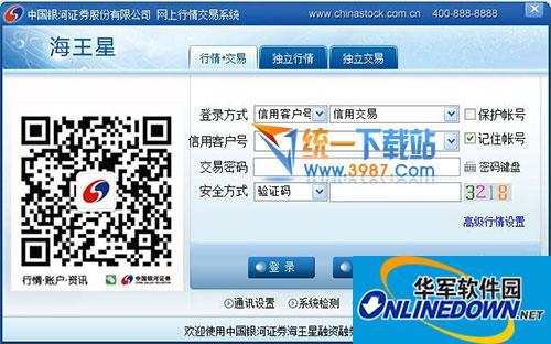 中国银河证券海王星合一版  4.0.6 官方PC版