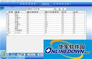 顶伯局域网评分软件 v3.0