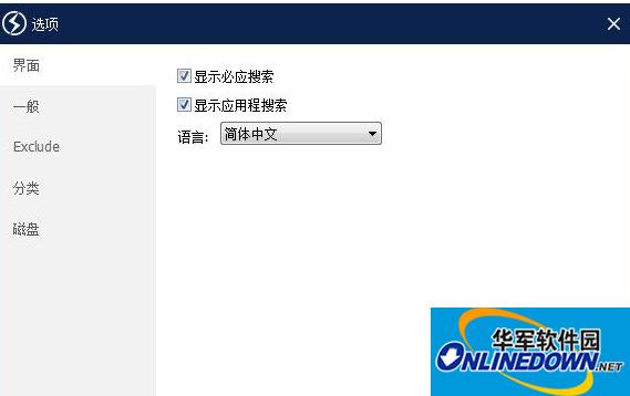 Quick Search快速搜索中文版