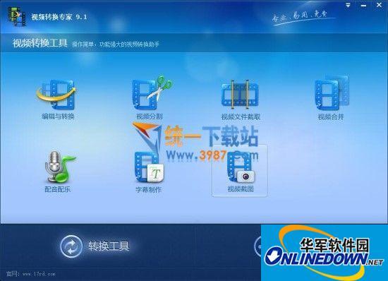 视频转换专家  9.2 简体中文版