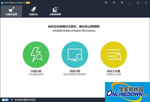 Wise Registry Cleaner Pro(注册表清理)