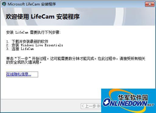 lifecam驱动