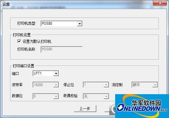 资江POS80热敏打印机驱动