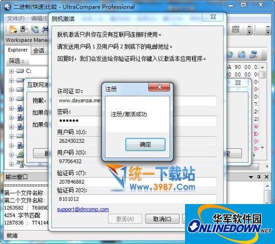 IDM UltraCompare(文件比较工具)  v17.00.0.29 中文免费版
